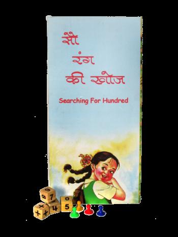 Sau (100) Rang Ki Khoj